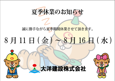 夏季休暇お知らせ