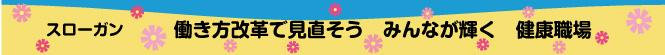 eisei_slogan2017