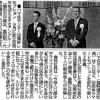 神奈川新聞 ハマ住レセプション